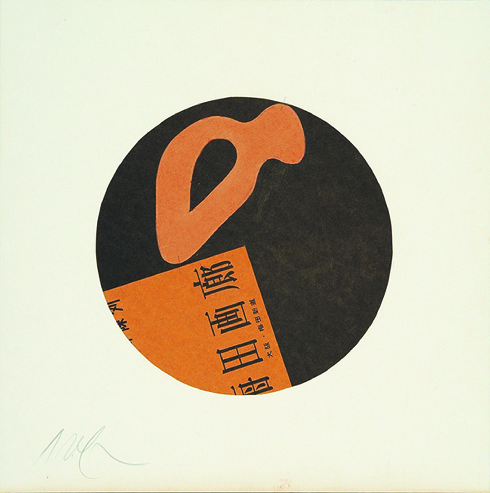 Arp, Collage dans un rond, 1963